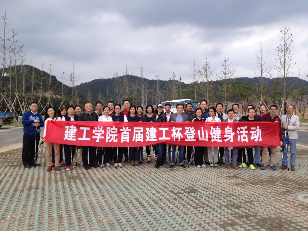 北山天乙学校_ 本次登山活动也是建工学院分工会为顺利承办学校